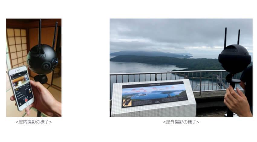 鹿児島県長島町とKDDIなど、VRを活用した移住定住施策を実施