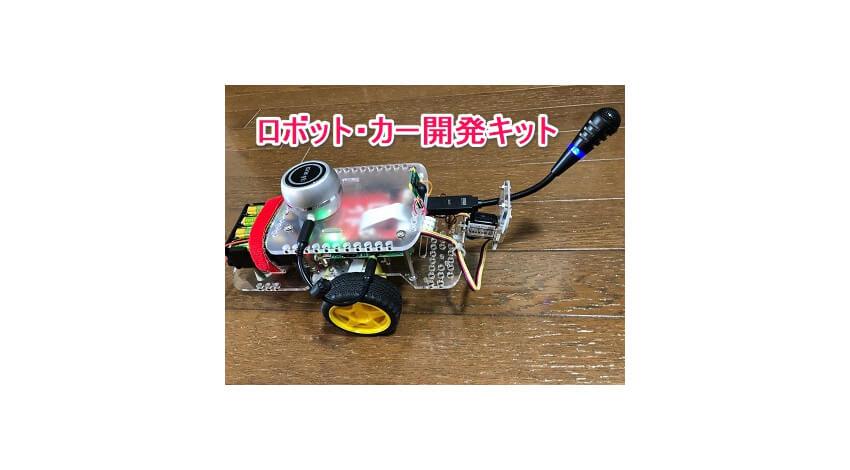 スペクトラム・テクノロジー、自動運転・音声制御走行・顔認識ができるロボット・カー開発キットを発売