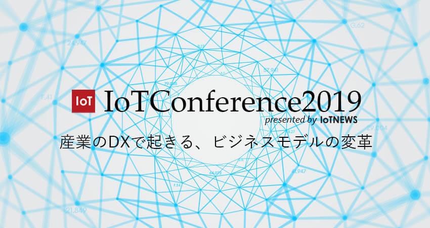 IoTConference2019 産業のDXで起きる、ビジネスモデルの変革