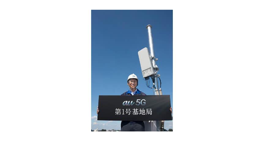KDDI、5G周波数帯および商用装置を用いた基地局を設置開始
