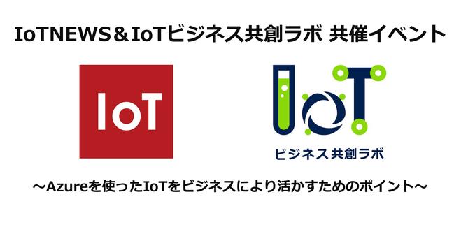 IoTNEWS&IoTビジネス共創ラボ
