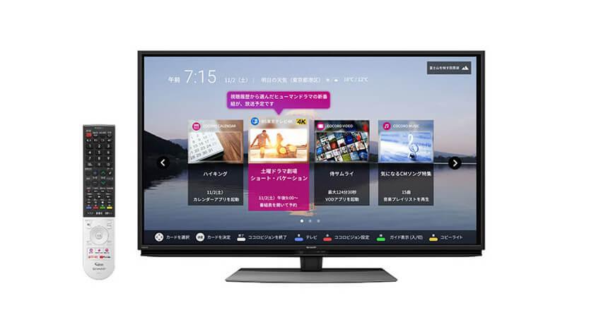 シャープ、液晶テレビのAQUOS向けAIoTクラウドサービス「COCORO VISION」の機能強化