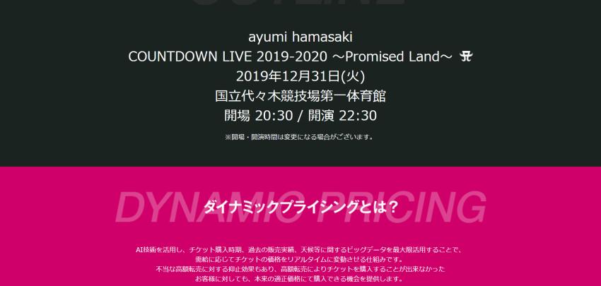 浜崎あゆみのコンサート