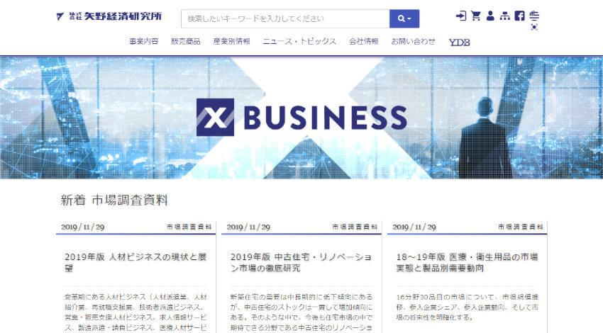 矢野経済研究所、2023年度の店舗向け画像解析ソリューション市場を89億円と予測