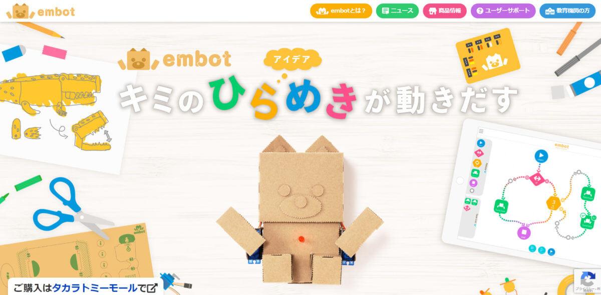 ドコモとタカラトミーが開発したプログラミングおもちゃエムボット