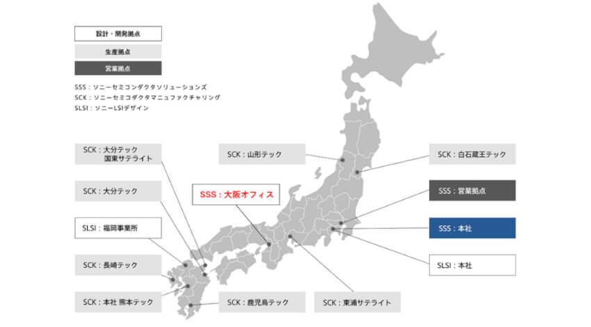 ソニーが大阪オフィスを開設、CMOSイメージセンサーの設計開発能力を強化