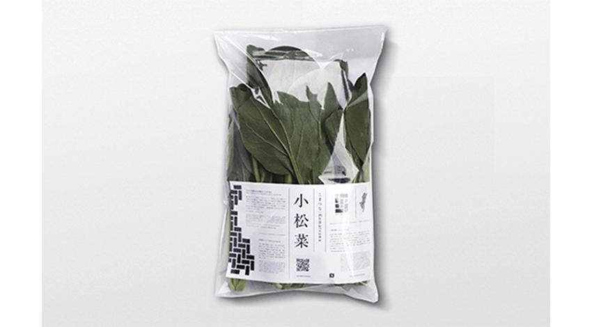 QRコードが付与されている綾町産の野菜