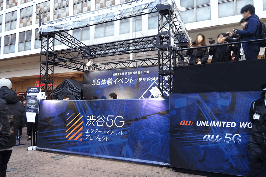 KDDIと渋谷未来デザイン、au 5Gをエンタメ領域で活用する体験イベントを開催