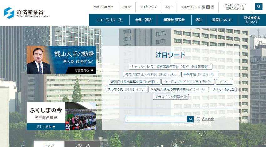 経産省、「デジタルトランスフォーメーション銘柄(DX銘柄)2020」の選定に向けてアンケート調査を開始