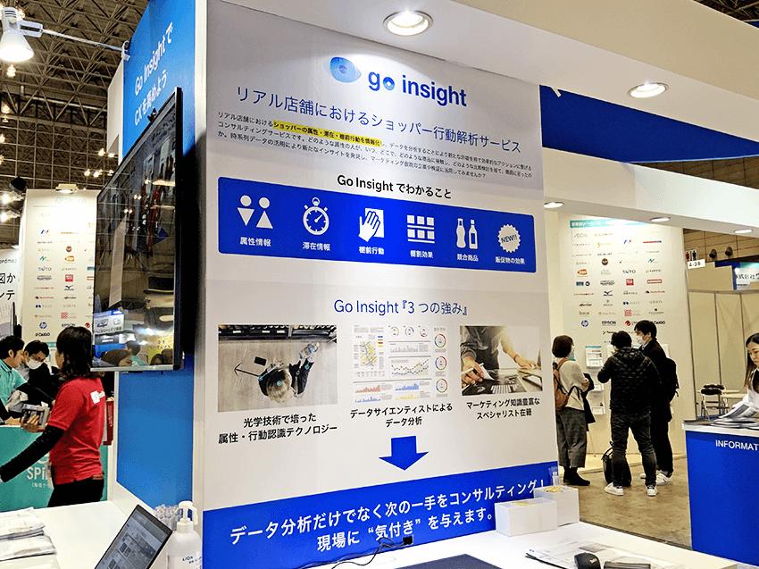 拡がる映像解析と果たすべきプライバシー保護の責任 ーJapanマーケティングWeek2020春 レポート2