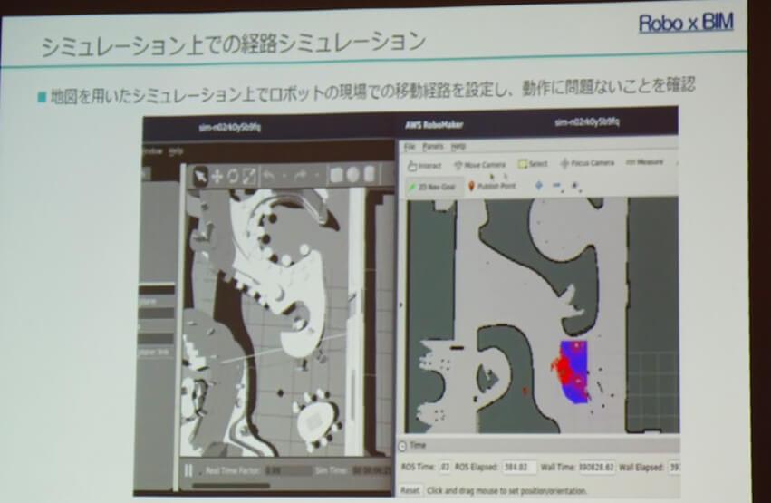 BIMデータを地図情報として利用し、ロボットの走行シミュレーションを行い、最適なルートを設定する