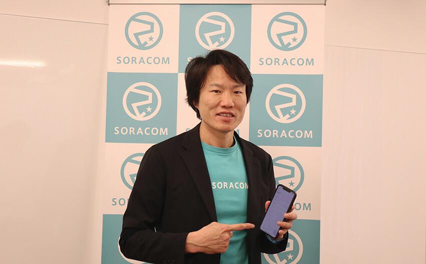 ソラコム、コンシューマー向けeSIMデータ通信サービス「Soracom Mobile」の提供を開始
