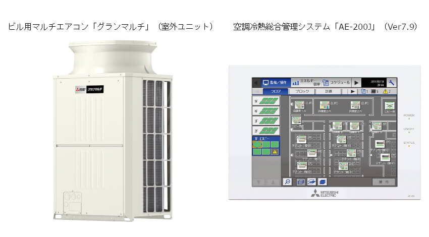 三菱電機、AI活用のビル用マルチエアコン新製品を発売