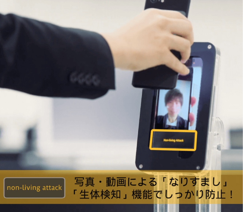 AI顔認証 生体検知