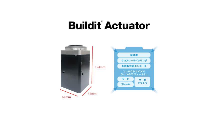 スマートロボティクスが、Pythonから操作できる「Buildit Actuator」を販売開始