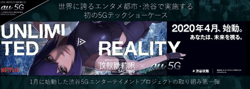 「AUGMENTED Walk」の第1弾は、アニメ「攻殻機動隊SAC_2045」とコラボレーション