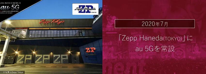 5G基地局を設置予定のホール「Zepp Haneda(TOKYO)」