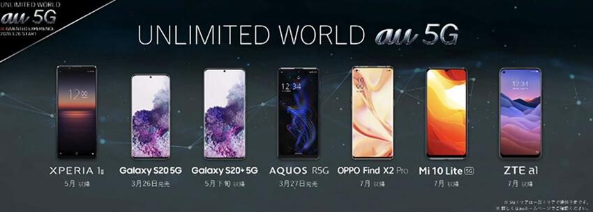 今回、発表された7種類の5G対応機種