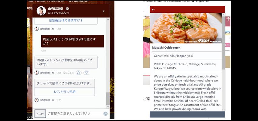 レストラン予約もチャットボット上から、ぐるなびと連動して利用できる。写真左はレストランの説明を英語に翻訳したもの。翻訳はtripla側でGoogle翻訳を使って行っているという