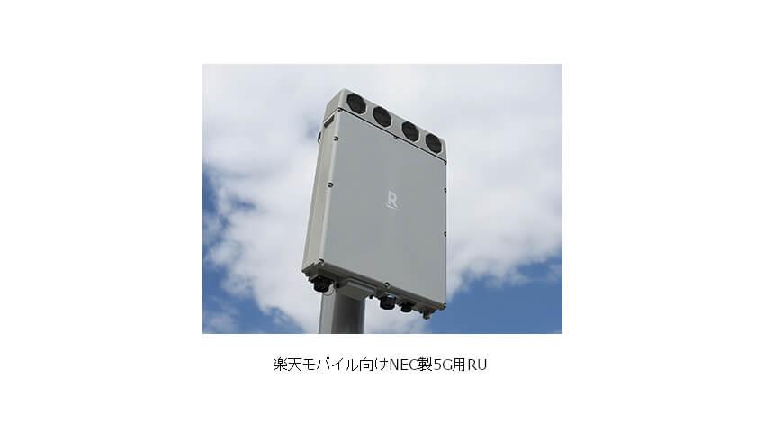 NECと楽天モバイル、オープンRAN対応の5G用基地局装置の無線子局を量産開始