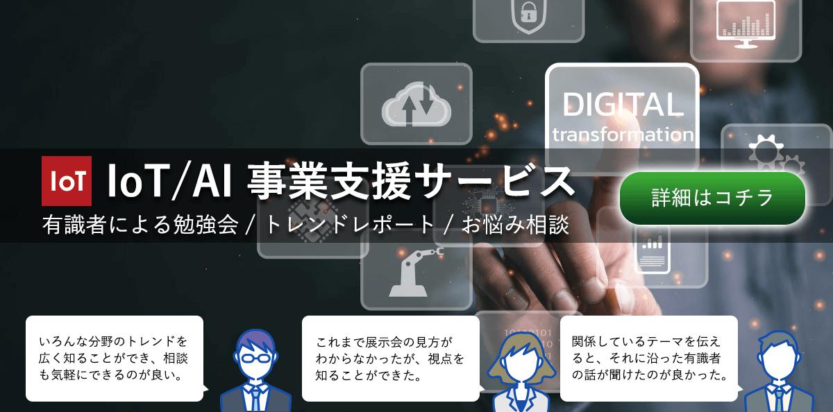 IoT/AI事業支援サービス
