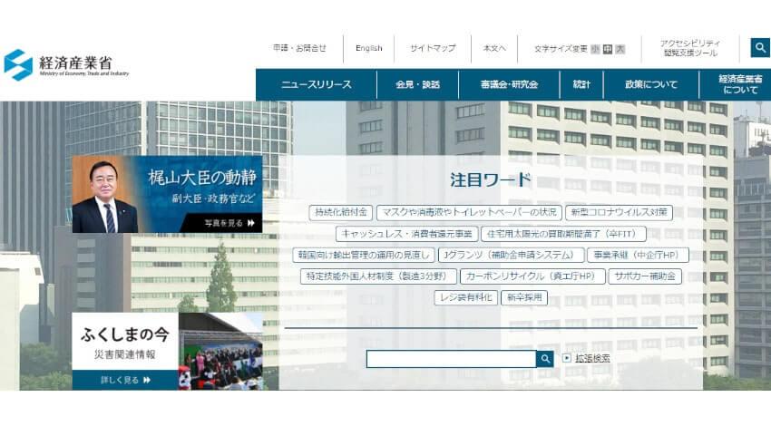 経産省、「ポスト5G情報通信システム基盤強化研究開発事業」を公募
