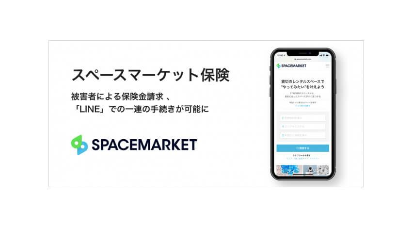 スペースマーケットと損保ジャパン、スペースシェア利用時の損害を被害者が請求できる「スペースシェア専用保険」を導入開始