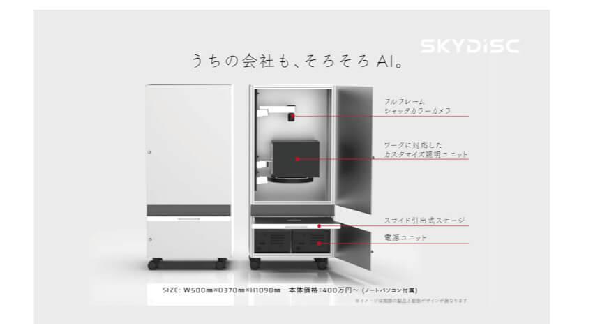 スカイディスク、検品業務を効率化するAI外観検査機ローコストパッケージを提供開始