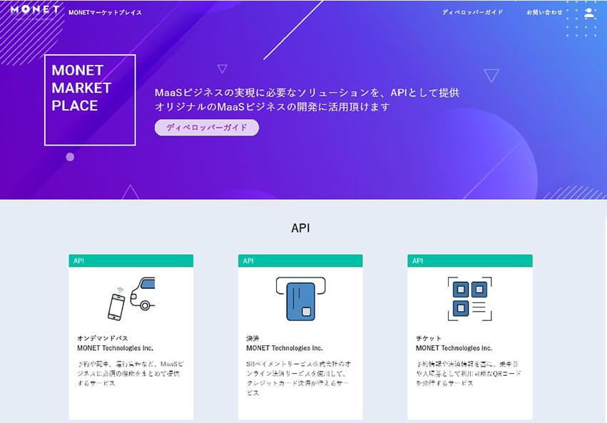 「MONETマーケットプレイス」のイメージ