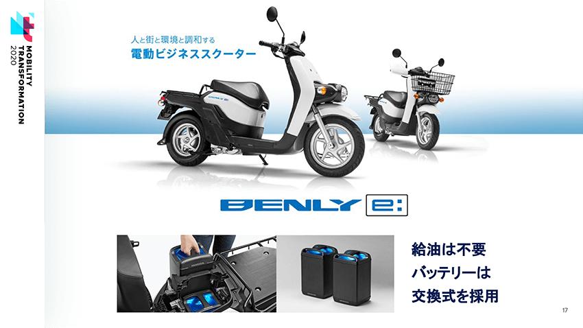 コネクテッド機能を搭載した電動ビジネススクータ「BENLY e:(ベンリィe:)」ー