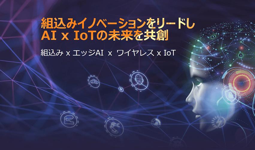 [製造業:5/20,6/24,7/15,8/5]アドバンテック・組込みデザイン・イン・フォーラム 2020(無料/ウェビナー)