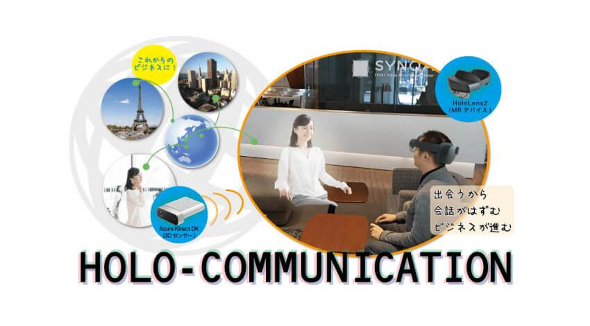 ホロラボとイトーキ、3D立体映像によるリアルタイム遠隔コミュニケーションシステム「HOLO-COMMUNICATION」を提供開始