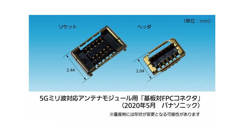 パナソニック、5Gミリ波対応アンテナモジュール用「基板対FPCコネクタ」を開発