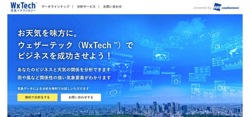 ウェザーニュース、企業や自治体のDX推進を気象データで支援するWxTech(ウェザーテック)サービスを開始