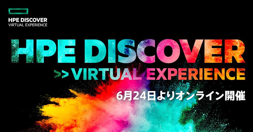 [要素技術:6/24]HPE Discover Virtual Experience(無料/ウエビナー)