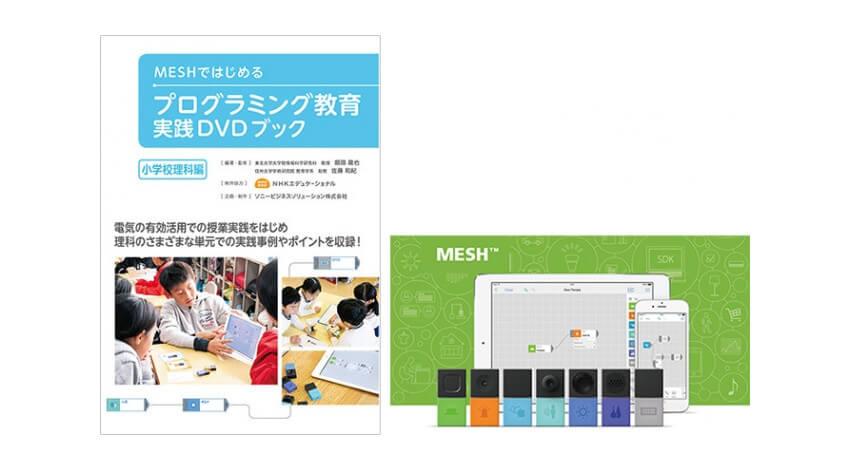 ソニー、IoTブロック「MESH」を活用した小学校向けプログラミング教育ガイドブックを提供開始