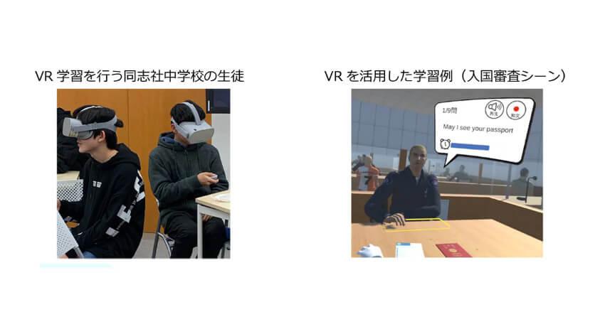 NTT Com、英会話におけるVR学習の有効性に関する実証実験を実施