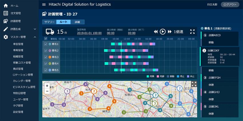 「Hitachi Digital Solution for Logistics / 配送最適化サービス」を活用した 物流最適化・業務効率化のイメージ画像
