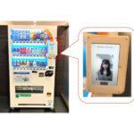 ダイドードリンコとNEC、自動販売機での顔認証決済サービスの実証実験を開始