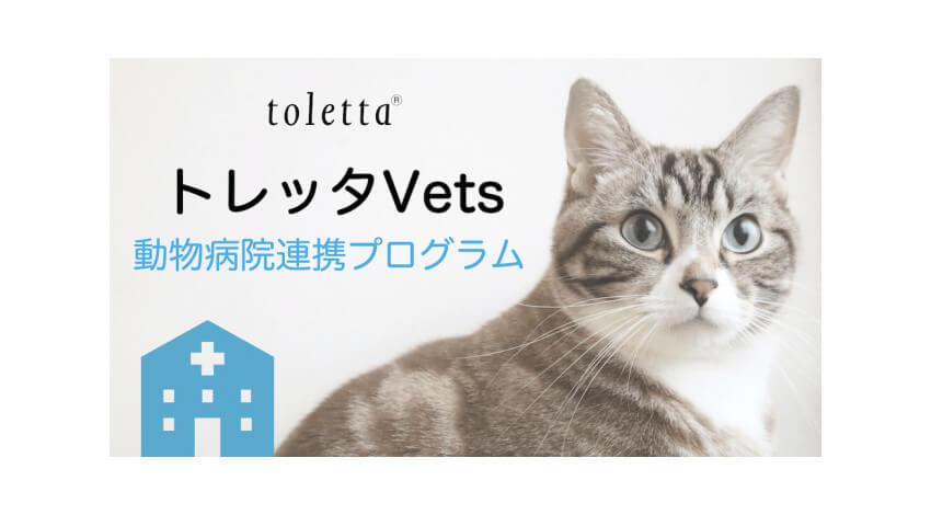 トレッタキャッツ、スマートねこトイレ「toletta」を活用した全国の動物病院向け連携プログラムを提供開始