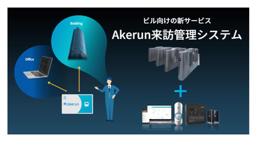 フォトシンス、複数のゲートを1つのIDで解錠可能な「Akerun来訪管理システム」の受付開始