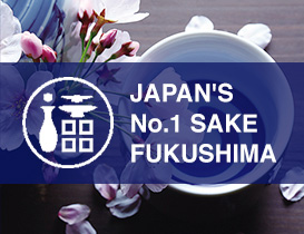 Fukushima The No.1 Sake Prefecture of Japan