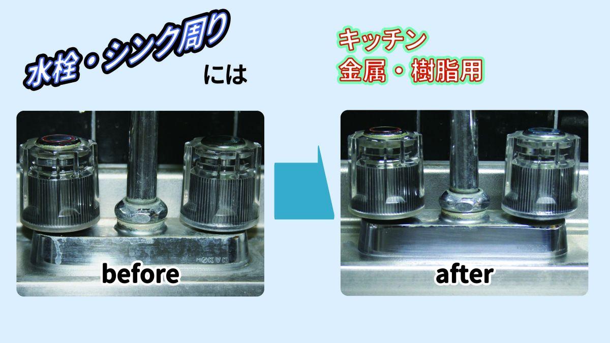 磨き粉 20g キッチン金属・樹脂用 研磨屋 燕三条の磨き職人監修