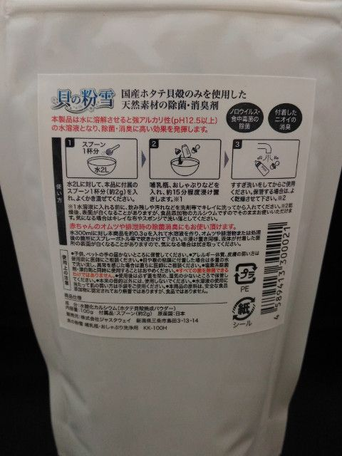 Scallop shell powder Kai no Konayuki for washing baby bottles and pacifiers.  Made of 100% natural ingredients.  Safe disinfectant for baby items.