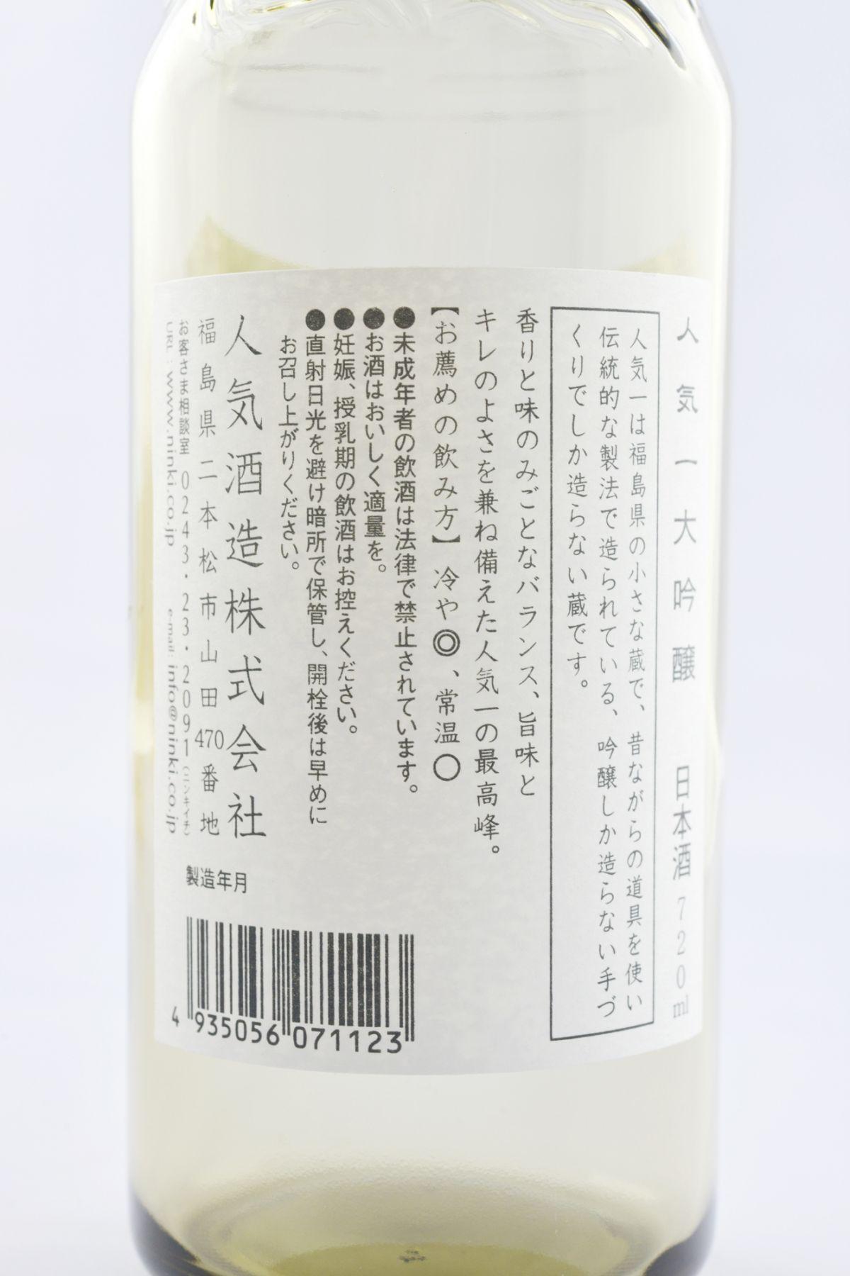 Ninki Daiginjo 720ml (alc.17%)