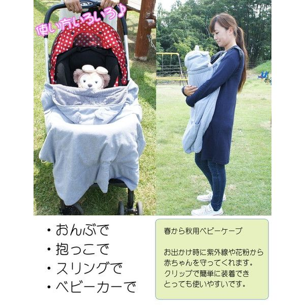 Baby Carrier with Bear Ears and Gingham Check for Spring and Summer, Baby Cape Type