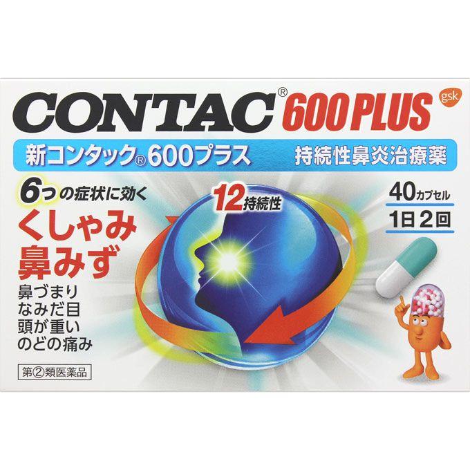 GlaxoSmithKline Contac 600 Plus, 40 Capsules :Designated second-class OTC drugs