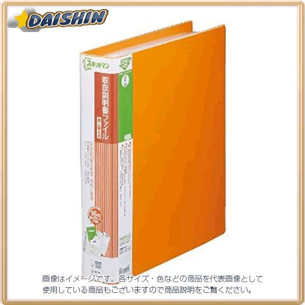 Jim King's Manual File Difference Kawashiki, Orange 68209 I