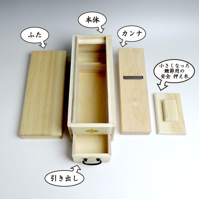 Dried Bonito Shaver Set for Making Katsuobushi Honkarebushi Honbushi Obushi Mebushi High Quality