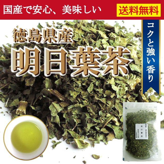 Ashitaba-cha Tea 100g x 10 bags Made in Tokushima Health Benefits